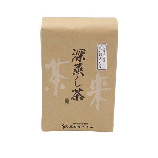 深蒸し煎茶 おおきんな(500g)