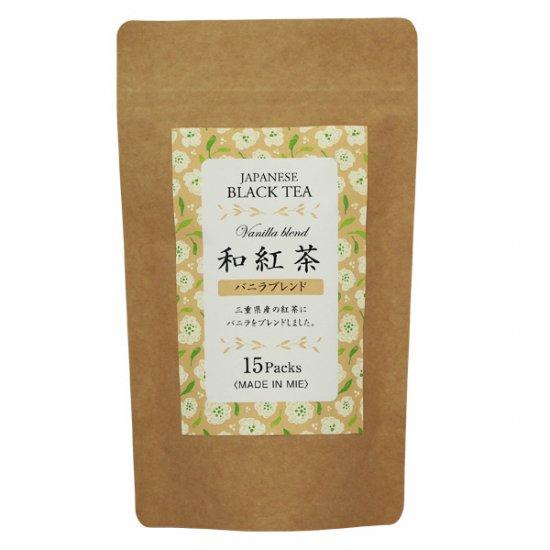 和紅茶バニラブレンド(大)ティーパック2g×15袋