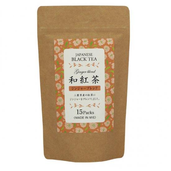 和紅茶ジンジャーブレンド(大)ティーパック2gx15袋