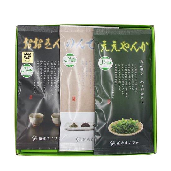 松阪茶セット(HALAL)