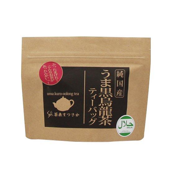 純国産うま黒烏龍茶ティーバッグ 2g×10袋入(HALAL)
