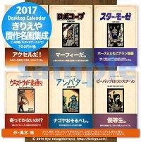 2017卓上カレンダー「きりえや贋作名画集成」