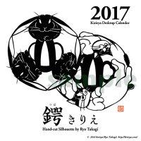 2017卓上カレンダー「鍔(つば)きりえ」