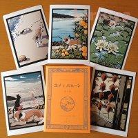 ポストカードセット「ユメとバルーン」第4集(お好きなはがき1枚おまけ)