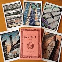 ポストカードセット「ユメとバルーン」第8集(お好きなはがき1枚おまけ)
