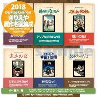 2018卓上カレンダー「きりえや贋作名画集成」