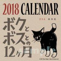2018卓上カレンダー「ボクとボスとの12ヶ月」