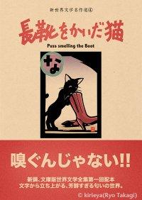 偽本文学編4「長靴をかいだ猫」