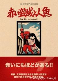 偽本文学編11「赤い盗賊と人魚」