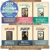 2019卓上カレンダー「きりえや偽本 北欧/アクション大作編」
