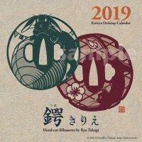 2019卓上カレンダー「鍔きりえ」