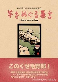 偽本文学編90(拾遺編10)「羊をめぐる暴言」