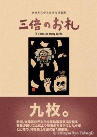 偽本文学編94(拾遺編14)「三倍のお札」