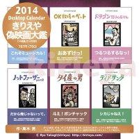 2014卓上カレンダー「きりえや偽映画大鑑」
