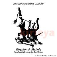 2015卓上カレンダー「リズムアンドメロディ」