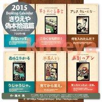 2015卓上カレンダー「きりえや偽本拾遺篇」