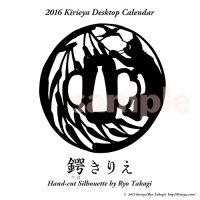 2016卓上カレンダー「鍔(つば)きりえ」