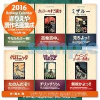 2016卓上カレンダー「きりえや贋作名画集成」