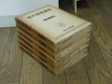 現代地理講座 1、3〜7巻 在6冊