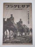アサヒグラフ 第27巻第16号 陸軍特別大演習