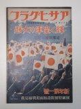 アサヒグラフ 第30巻第1号 輝く皇軍の大勝