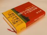 邪馬台国から日本国誕生の道程 東アジア世界の中で