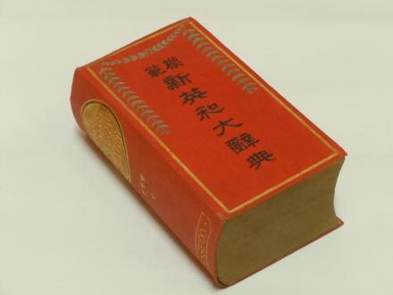模範新英和大辞典 - 古書五車堂