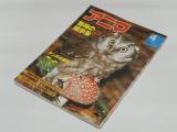 アニマ No.109 動物の雑学集100