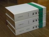 砂漠研究 第1〜5巻、第6〜9巻、特別号 第5巻S・第7巻S 合本3冊