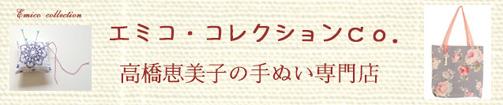 高橋恵美子 やさしい手ぬい 手ぬい専門店エミコ・コレクションco. 手ぬいクラブWEB