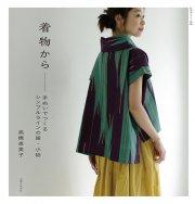 着物から 手ぬいでつくる シンプルラインの服・小物