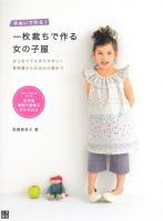 手ぬいで作る 一枚裁ちで作る 女の子服 10%OFF