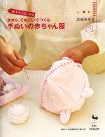 タオル、てぬぐいでつくる 手ぬいの赤ちゃん服 35%OFF ※期間限定