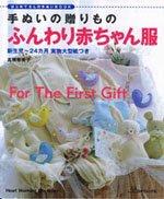 手ぬいの贈りもの ふんわり赤ちゃん服(サイン入り本)