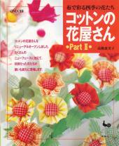 <img class='new_mark_img1' src='https://img.shop-pro.jp/img/new/icons57.gif' style='border:none;display:inline;margin:0px;padding:0px;width:auto;' />コットンの花屋さんpart�