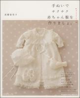 手ぬいでチクチク 赤ちゃん服をつくりましょ。