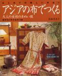アジアの布のでつくる 大人の女性の手ぬい服