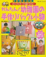 かんたん!幼稚園の手作りバッグ&小物