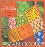<img class='new_mark_img1' src='https://img.shop-pro.jp/img/new/icons57.gif' style='border:none;display:inline;margin:0px;padding:0px;width:auto;' />手ぬいでつくる アジアン雑貨