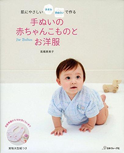 手ぬいの赤ちゃんこものとお洋服