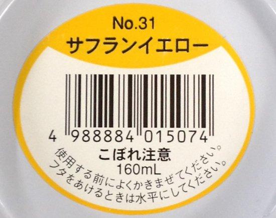 アメリカンフラワーDip液 160ml/No.31 サフランイエロー