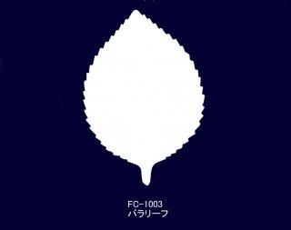 FC−1003<br />バラリーフ ペーパー【ネコポス可】