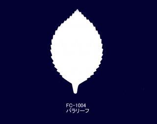 FC−1004<br />バラリーフ うす絹 固糊【ネコポス可】