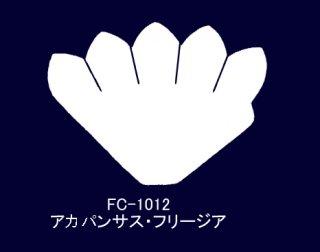 SA−1012<br />アカパンサス・フリージア ゴールドサテン 固糊【ネコポス可】