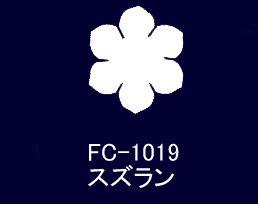 FC−1019スズラン 特上サテン 固糊