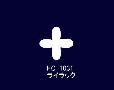 FC−1031ライラック 特上サテン 固糊