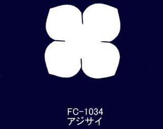 SA−1034<br />アジサイ 特上モメン 固糊【ネコポス可】
