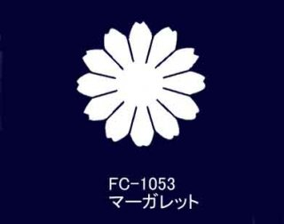 SA−1053<br />マーガレット 特上モメン 固糊【ネコポス可】