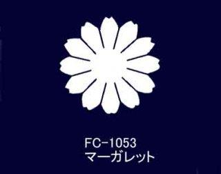 SA−1053<br />マーガレット うす絹 固糊【ネコポス可】