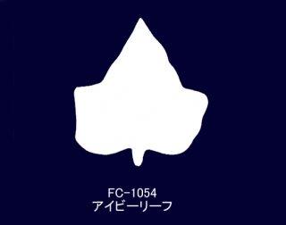 SA−1054<br />アイビーリーフ うす絹【ネコポス可】